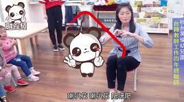 杭州英伦幼儿园的台籍教师