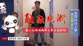 台青徐致钧:期待能在杭州找到属于自己的一片新天地