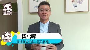 台商杨启晖鼓励台湾青年来大陆生活和工作