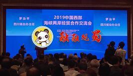 2019中国西部海峡两岸经贸合作交流会在四川举行