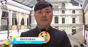 """台商黄子轩:""""31条""""针对台青在大陆创业的内容很棒"""