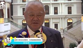 T派禁波色工商协进会理事长林伯丰:台玻集团在成都投资6.4亿美元