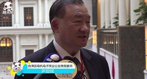 尹启铭:台商在5G、AI等领域可在大陆寻求合作