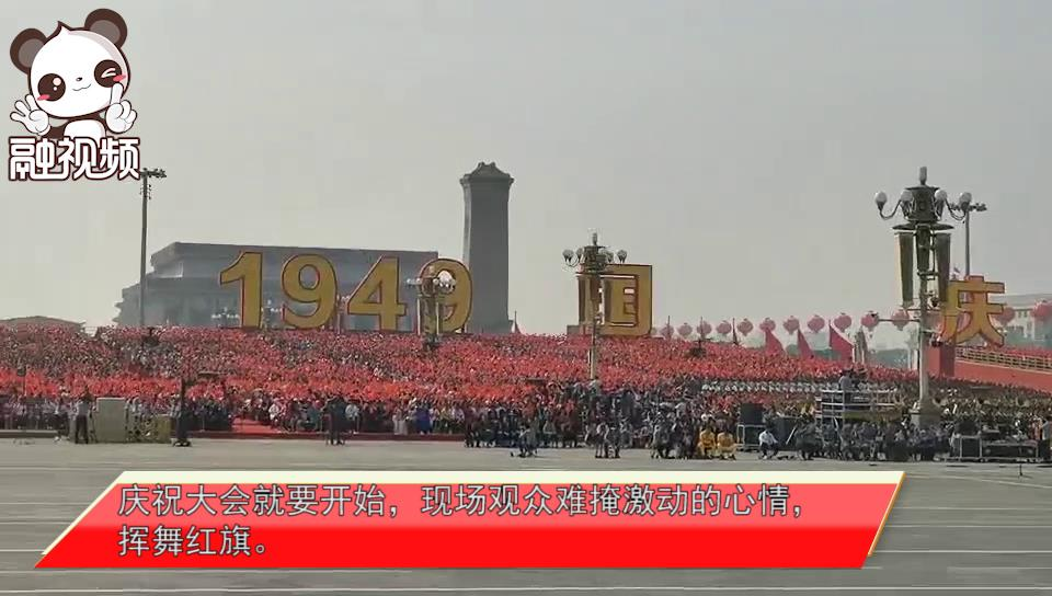 中国台湾网直击国庆70周年大阅兵:现场观众挥舞红旗