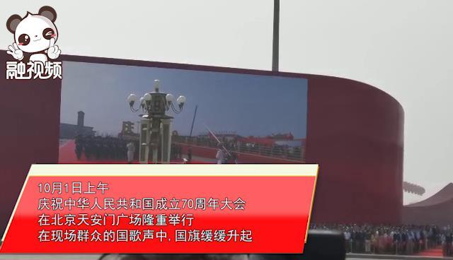庆祝中华人民共和国成立70周年大会在北京天安门广场隆重举行 习近平检阅部队