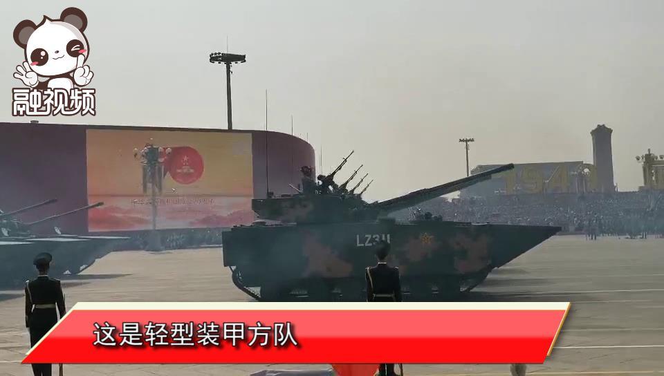 中国台湾网直击国庆70周年大阅兵:轻型装甲方队接受检验