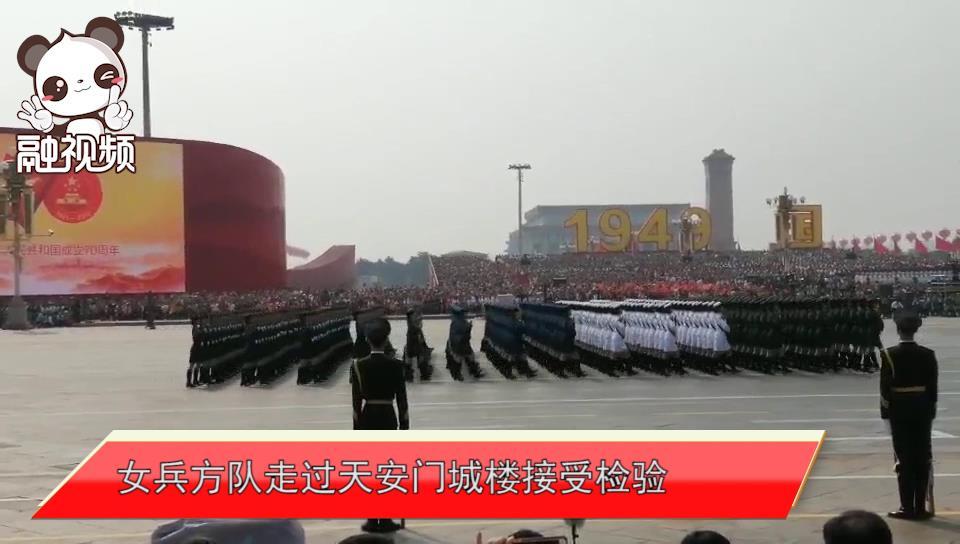 中国台湾网直击国庆70周年大阅兵:女兵方队