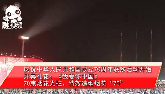 """中国台湾网直击70周年联欢活动:开幕礼花《我爱你中国》展示出""""70""""字样"""