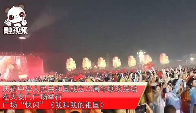 """中国台湾网直击70周年联欢活动:广场""""快闪""""《我和我的祖国》"""