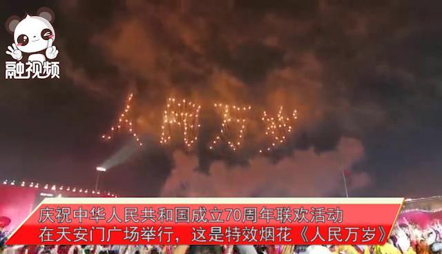中国台湾网直击70周年联欢活动:烟花拼出人民万岁