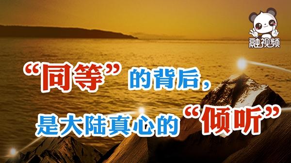 """2.同等""""的背后,是大陆真心的""""倾听"""".jpg"""