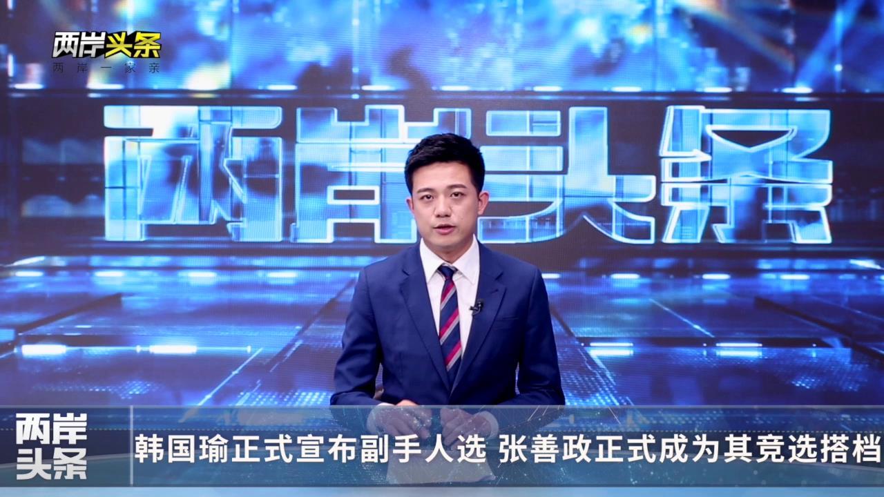 【两岸头条】张善政正式担任韩国瑜参选副手 誓言不让蔡英文连任.jpg