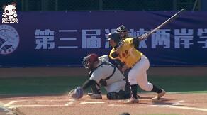 海峡两岸学生棒球联赛精彩瞬间集锦