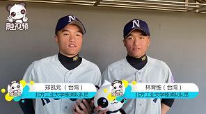 兄弟同心其利断金 双胞胎兄弟的棒球路