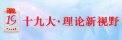 十九大理论新视野副本.jpg