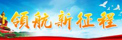 新领航新征程banner240乘80副本.jpg
