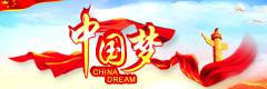 中国梦240乘80副本.jpg