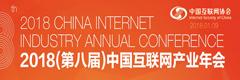 2018(第八届)中国互联网产业年会