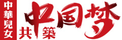 中华儿女中国梦240.80.jpg