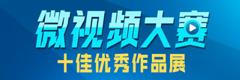 """""""生根之路——纪念苏台交流合作30周年""""微视频大赛十佳优秀作品展"""