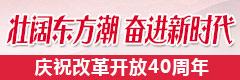庆祝改革开放-小.jpg
