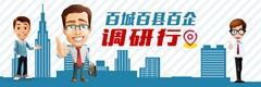调研行_首页附件图.jpg