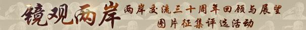 两岸交流三十周年.jpg