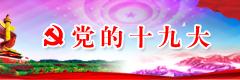 党的十九大副本(1).jpg