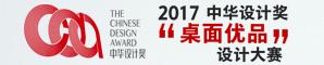 中华设计奖