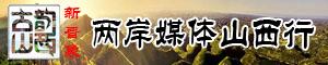 #古韵山西新晋象#两岸媒体人山西行