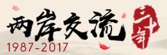 两岸交流三十年首页logo.jpg