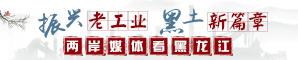 黑龙江专题首页附件图.jpg