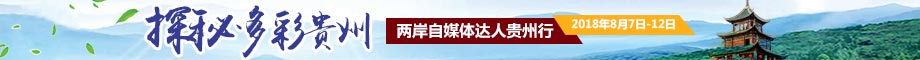 #探秘多彩贵州#两岸自媒体达人贵州行