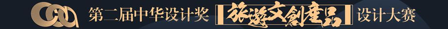 """第二届中华设计奖""""旅游文创产品""""设计大赛"""