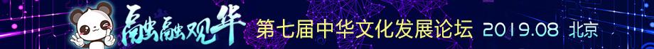 第七届中华文化发展论坛-banner.jpg