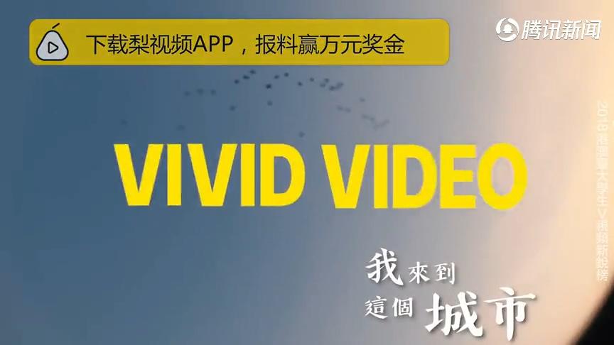 不燃怎样YOUNG :2019港澳台大学生V视频新锐榜.mp4_20190723_140145.897.jpg
