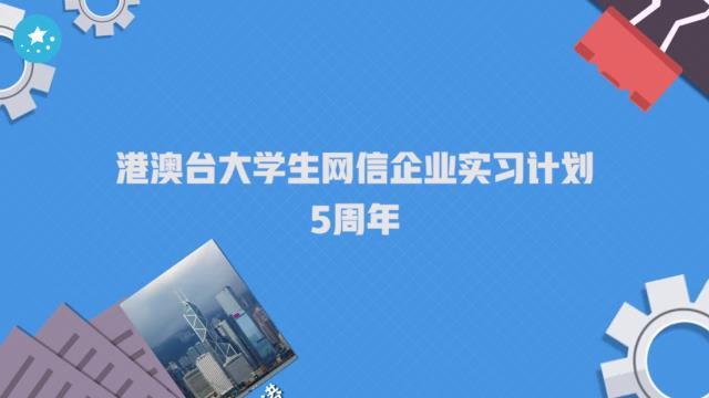 能量get!网信实习5周年,港澳台学生感恩向未来.jpg