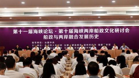 第十一届海峡论坛·第十届海峡两岸船政文化研讨会14日在福州开幕,来自海峡两岸的……