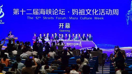 """18日,以""""中华妈祖情两岸一家亲""""为主题的第十二届海峡论坛·妈祖文化活动周在湄……"""