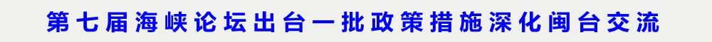 第七届海峡论坛出台一批正规赌博十大网站app措施深化闽台交流