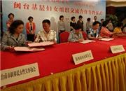 闽台基层妇女组织交流合作签约仪式启动 加强两岸合作