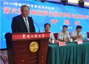 第七届海峡论坛 2015年海峡科技专家论坛泉州开幕