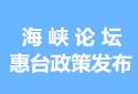 第七届海峡论坛惠台政策发布情况