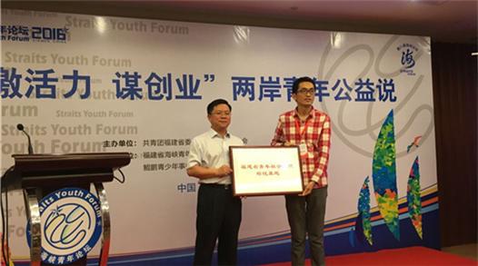 """今日下午,""""激活力,谋创业""""两岸青年公益说在厦门举办。作为本届""""海峡青年论坛……"""