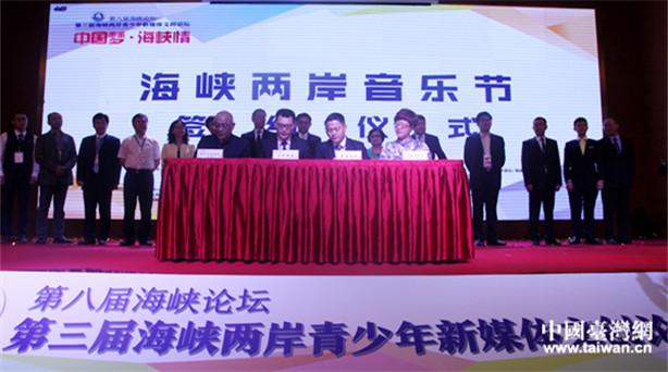 """作为第八届海峡论坛的重要项目之一,本届新媒体文创论坛以""""中国梦·海峡情""""、""""……"""