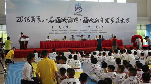 两岸跆拳道大赛平潭火热开赛 搭建两岸文化交流新型平台