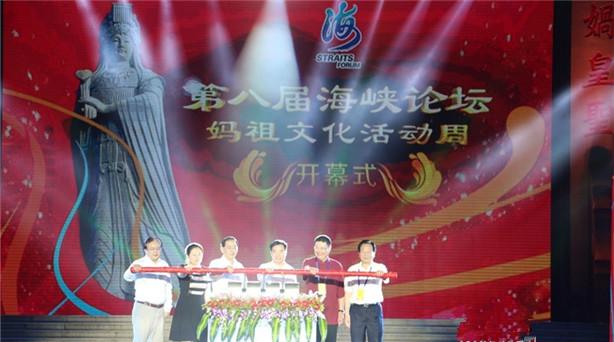 第八届海峡论坛 妈祖文化活动周昨在莆田湄洲岛开幕