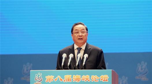 第八届海峡论坛在厦门举行 俞正声出席并致辞.jpg