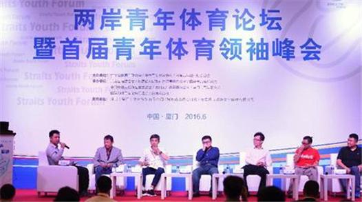 """当日,""""两岸青年体育论坛暨首届中国青年体育领袖峰会""""在厦门举行。作为""""第十四……"""