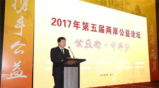 建设公益磁场惠泽两岸民众 第五届两岸公益论坛举行